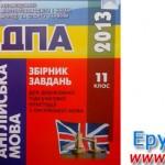 Збірник ДПА 2013 з англійської мови 11 клас