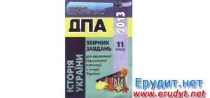 Збірник ДПА 2013 з історії України 11 клас