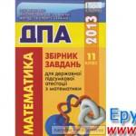 Збірник ДПА 2013 з математики 11  клас
