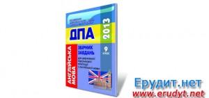 Збірник ДПА 2013 з англійської мови 9 клас
