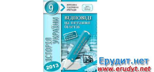 Відповіді ДПА 2013 з історії України 9 клас
