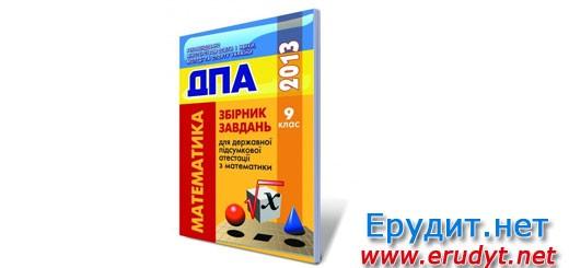 Збірник ДПА 2013 з математики 9 клас