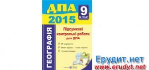 Збірник ДПА 2015 з географії 9 клас