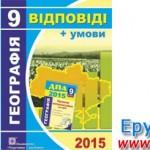 ДПА 2015 з географії 9 клас відповіді