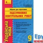 ДПА 2015 з української мови 9 клас