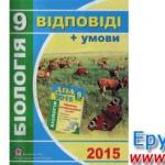 Відповіді ДПА 2015 з біології 9 клас