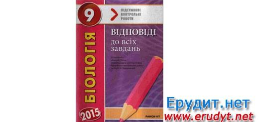 Відповіді до ДПА 2015 з біології 9 клас