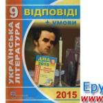 Відповіді ДПА 2015 9 клас українська література