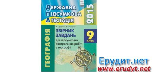 Збірник ДПА 2015 з географії, Генеза