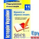 Відповіді ДПА 2013 з історії України