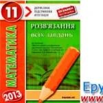 Відповіді ДПА 2013 з математики 11 клас
