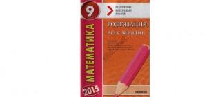 Розв'язання завдань ДПА 2015 з математики. 9 клас