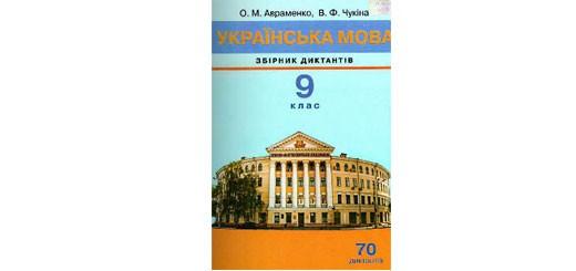 Збірник диктантів для 9 класу. ДПА 2015