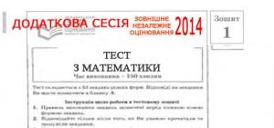 Додаткова сесія ЗНО 2014 з математики