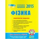 Комплексна підготовка до ЗНО 2015 з фізики