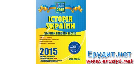 Збірник типових тестів ЗНО 2015 з історії України