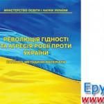 Додатковий параграф з історії України про Революцію Гідності