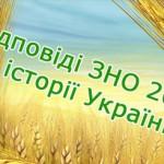 Відповіді ЗНО 2015 з історії України