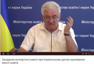 Засідання експертної комісії при Українському центрі оцінювання якості освіти