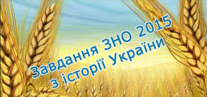 Тестовий зошит ЗНО 2015 з історії України