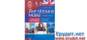 Тренувальний зошит ЗНО 2010 з англійської мови