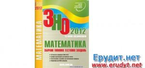 Збірник тестів ЗНО з математики