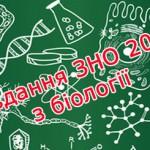 Завдання ЗНО 2015 з біології