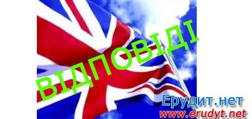 Відповіді ЗНО 2015 з англійської мови