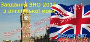 Завдання ЗНО 2015 з англійської мови
