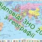 Відповіді на тест ЗНО 2015 з географії