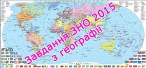 Тестовий зошит ЗНО 2015 з географії