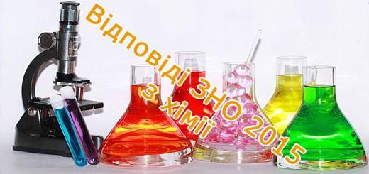 Відповіді ЗНО 2015 з хімії
