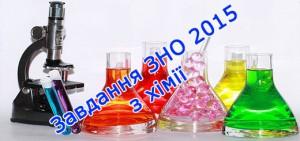 ЗНО 2015 завдання з хімії