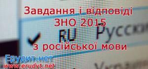 Завдання і відповіді ЗНО 2015 з російської мови