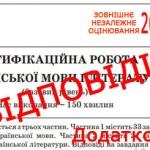Завдання, відповіді ЗНО 2015 з української мови (додаткова сесія)