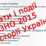 Дати і події ЗНО 2015 з історії України