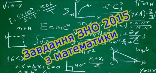 Тестовий зошит ЗНО 2015 з математики