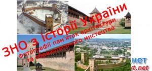 Пам'ятники архітектури на ЗНО з історії України