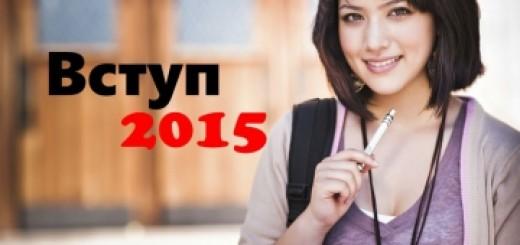 Вступ 2015. Порядок прийому заяв та документів