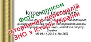 Фото персоналій на ЗНО з історії України