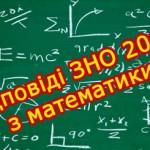 Відповіді ЗНО 2015 з математики