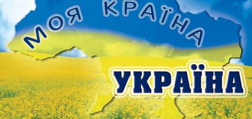 Конспект уроку до 1 вересня. Моя Україна