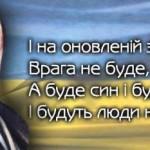 Цитати про Україну