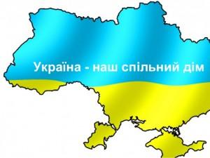 Україна наш спільний дім. Конспект Першого уроку 2015
