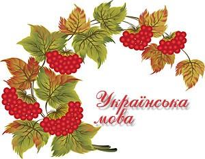 Вивчення української мови. Методичні рекомендації