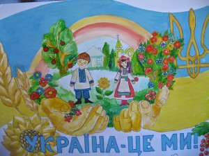 """Конспект Першого уроку на тему: """"Україна - це ми"""""""