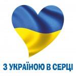 Конспект Першого уроку. З Україною в серці