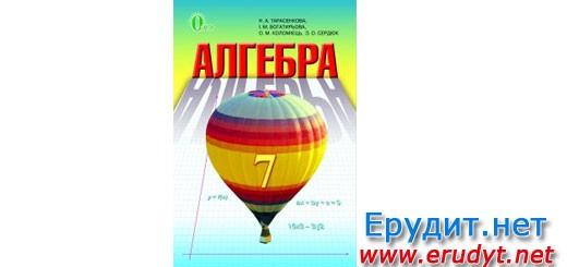 Скачати Алгебра 7 клас, Тарасенкова