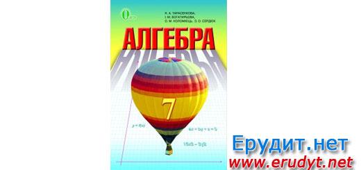 Учебники по геометрии 7 класс.