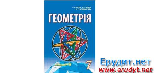 геометрия 7 класс бевз решебник 2015